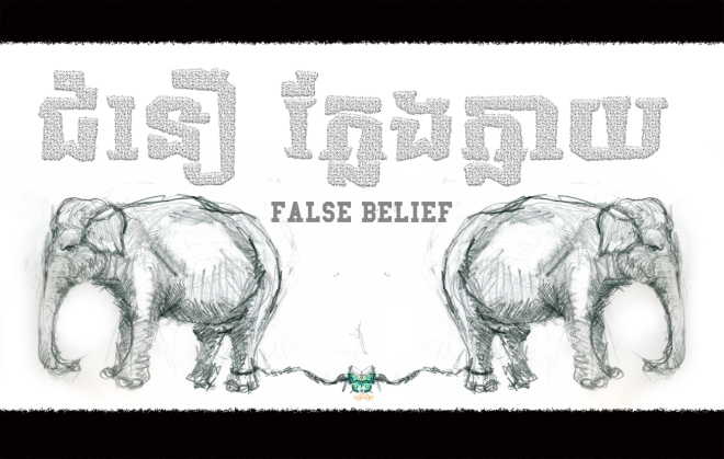 false-belief